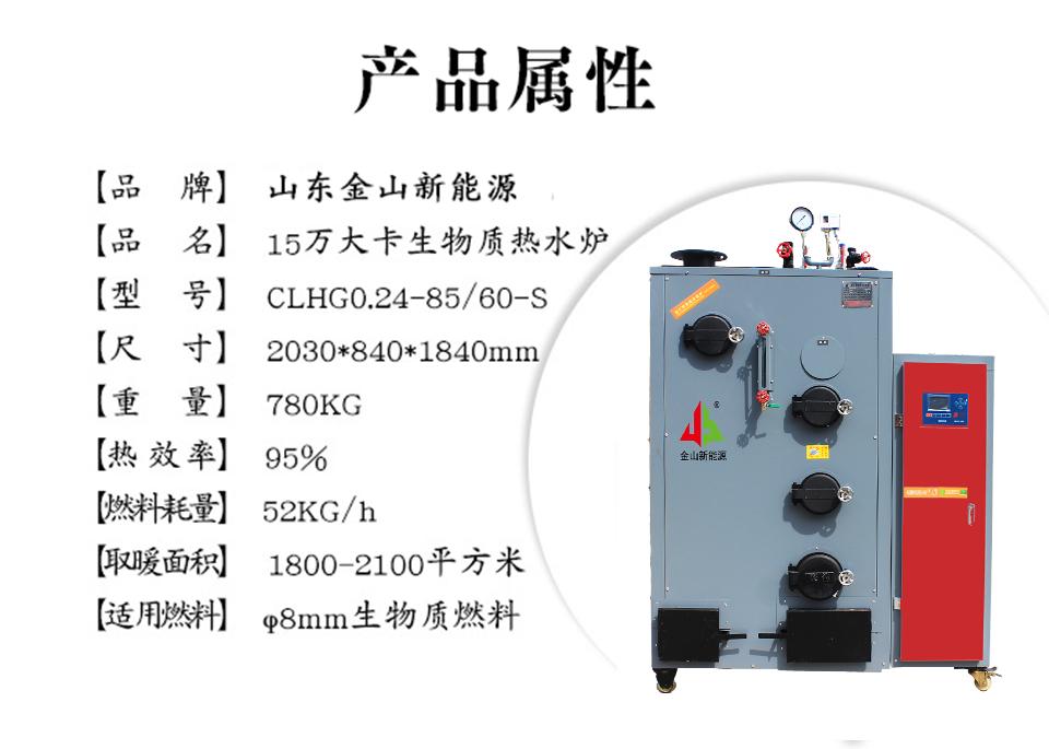 生物質熱水器產品屬性.PNG